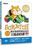 Scratch 2.0動畫遊戲與創意設計主題必修課(第二版)(附318分鐘影音教學)