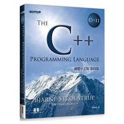 The C++ Programming Language國際中文版第四版