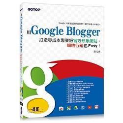 用Google Bligger打造零成本專業級官方形象網站,網路行銷也Easy!