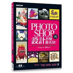 Photoshop設計不用靠天分! : 7大設計師、64個案例帶給你滿滿的創意設計養分