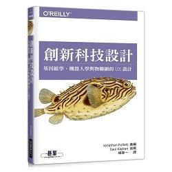 創新科技設計 : 基因組學、機器人學與物聯網的UX設計