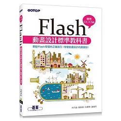 Flash動畫設計標準教科書:開啟Flash學習的正確指引!學會動畫設計的關鍵技!