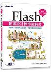 Flash動畫設計標準教科書(適用CC/CS6) (附範例/近650分鐘影音教學)