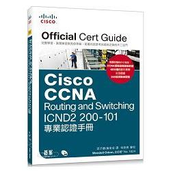 Cisco CCNA Routing and Switching ICND2 200-101專業認證手冊
