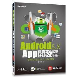 Android 5.x App開發教戰手冊 : 使用Android Studio開發 /