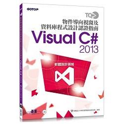 TQC+物件導向視窗及資料庫程式設計認證指南 : Visual C# 2013 /