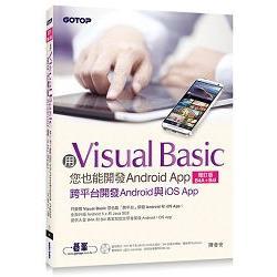 用Visual Basic您也能開發Android App : 開發跨平台的Android與iOS App