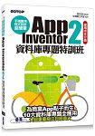 手機應用程式設計超簡單--App Inventor 2資料庫專題特訓班 (附資料庫元件影音教學/範例/單機與伺服