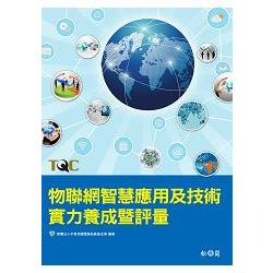 物聯網智慧應用及技術實力養成暨評量