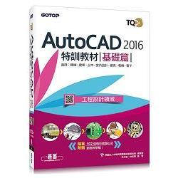 AutoCAD 2016特訓教材.