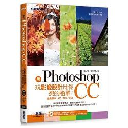 用Photoshop玩影像設計比你想的簡單!:快快樂樂學Photoshop CC