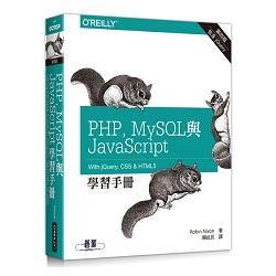 PHP, MySQL與JavaScript學習手冊 /