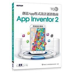 TQC+創意App程式設計認證指南App Inventor 2:跨域設計領域