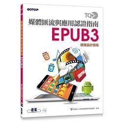 TQC+媒體匯流與應用認證指南EPUB3