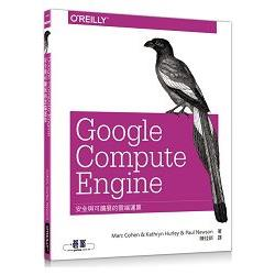 Google Compute Engine:安全與可擴展的雲端運算