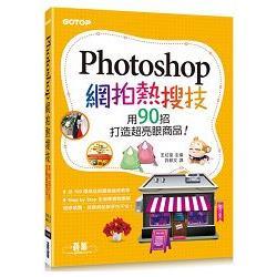 Photoshop網拍熱搜技|用90招打造超亮眼商品!