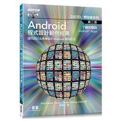 Android程式設計範例經典:讓您設計出專業級的Android應用程式