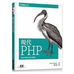 現代PHP : 新的特點及良好習慣 /