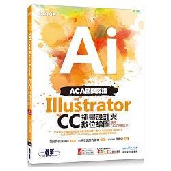 ACA國際認證:Illustrator CC插畫設計與數位繪圖