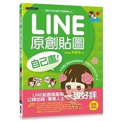 LINE原創貼圖自己畫! : 有趣又能創造角色經濟,行銷全世界也Easy!