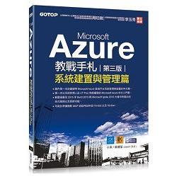 Microsoft Azure教戰手札:系統建置與管理篇