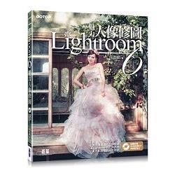 Lightroom 6魅力人像修圖 /