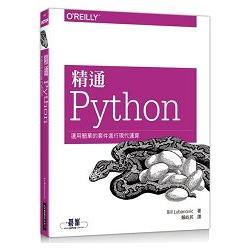 精通Python:運用簡單的套件進行現代運算
