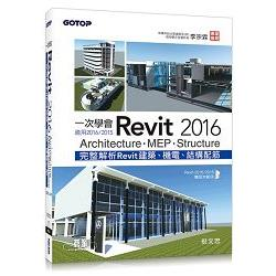 一次學會Revit 2016 - Architecture、MEP、Structure(適用2016/2015)