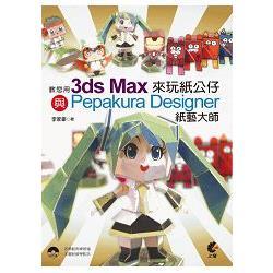 教您用3ds Max與Pepakura Designer紙藝大師來玩紙公仔