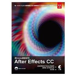 跟Adobe徹底研究Adobe After Effects CC