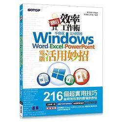 翻倍效率工作術 : 不會就太可惜的Windows Word.Excel.PowerPoint電腦活用妙招 /