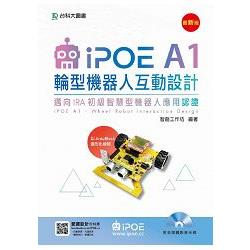 iPOE A1輪型機器人互動設計-邁向IRA初級智慧型機器人應用認證-以Ardublock圖形化控制(附多媒體影