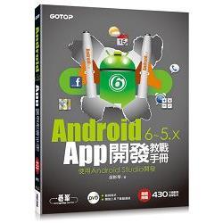 Android 6-5.x App開發教戰手冊:使用Android Studio開發