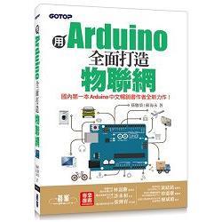 用Arduino全面打造物聯網