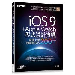iOS 9+Apple Watch程式設計實戰