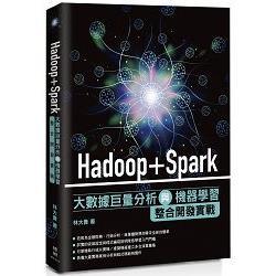 Hadoop+Spark大數據巨量分析與機器學習整合開發實戰