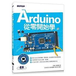 Arduino從零開始學