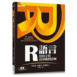 R語言資料分析活用範例詳解