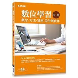 數位學習:觀念、方法、實務、設計與實作