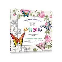 花舞蝶影:可畫又可摺的花蝶藝術,躍然於紙上的立體著色書!(附摺紙教學影片觀賞QR code)