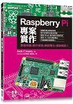 Raspberry Pi專案實作^|語音時鐘x動作偵測x 電台x循跡機器人