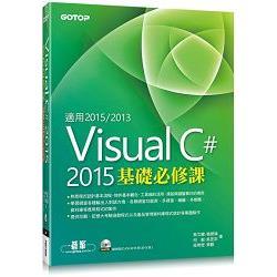 Visual C# 2015基礎必修課