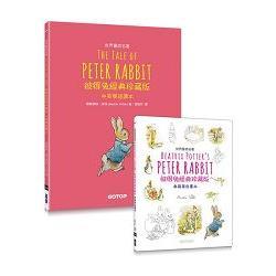 Peter Rabbit彼得兔經典珍藏版(世界童話名著中英雙語讀本X典藏著色畫本)