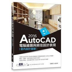 AutoCAD 2016電腦繪圖與絕佳設計表現 : 室內設計基礎 /