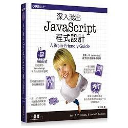 深入淺出JavaScript程式設計