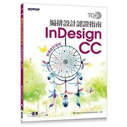 TQC+編排設計認證指南InDesign CC:視傳設計領域