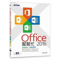 Office 2016幫幫忙