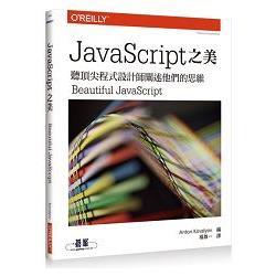 JavaScript之美:聽頂尖程式設計師闡述他們的思維