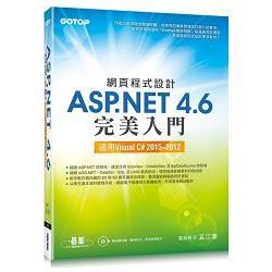 網頁程式設計ASP.NET 4.6完美入門:適用Visual C 2015~2012