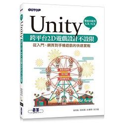 Unity跨平台2D遊戲設計不設限:從入門、網頁到手機遊戲的快速實戰